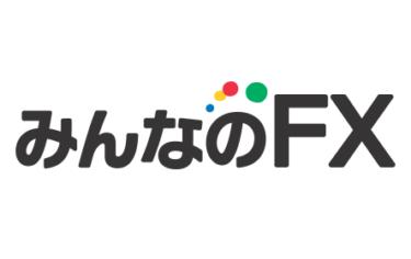 【みんなのFX】 基本情報と評判について解説